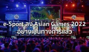 e sport game