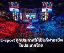 ข่าววงการE-Sport